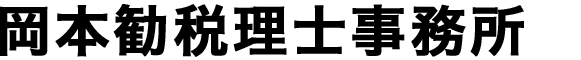 岡本勧税理士事務所